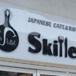 洋食レストラン:Skillet