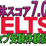 セブIELTS受験記!アカデミック7.0取得、IELTSその2!!