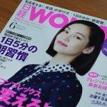日経WOMANの6月号に掲載