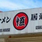 日本食レストラン:ラーメン恒 -Tsune-