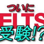 IELTSの勉強を開始!!IELTSその1!!