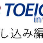 セブでTOEIC受験! 申し込み編①