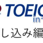 セブでTOEIC受験! 申し込み編②