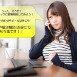 【学校スタッフによる】電話相談と個別相談が可能になりました!